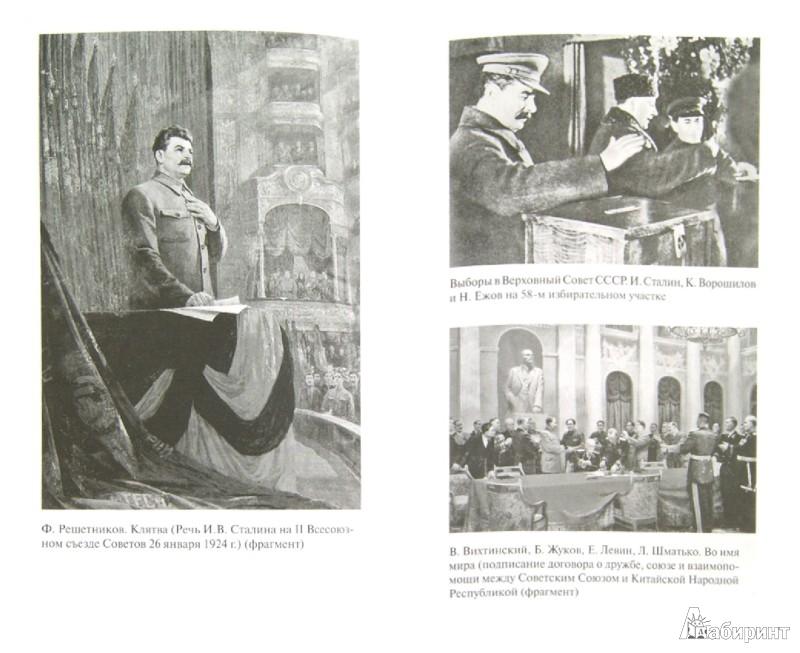 """Иллюстрация 1 из 20 для Иосиф Сталин. От Второй мировой до """"холодной войны"""". 1939 - 1953 - Робертс Джефф   Лабиринт - книги. Источник: Лабиринт"""