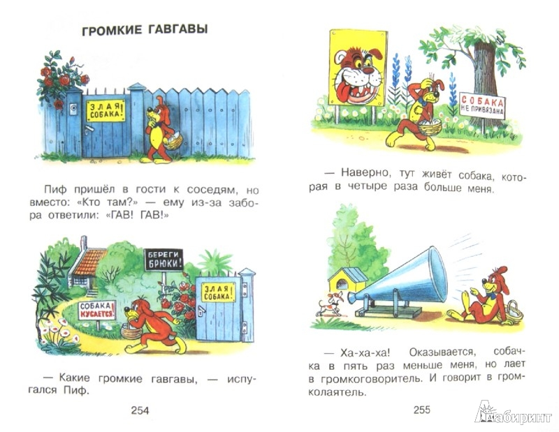 Иллюстрация 1 из 75 для Все самые любимые сказки - Григорий Остер | Лабиринт - книги. Источник: Лабиринт