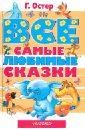 Остер Григорий Бенционович Все самые любимые сказки остер григорий бенционович все самые любимые сказки
