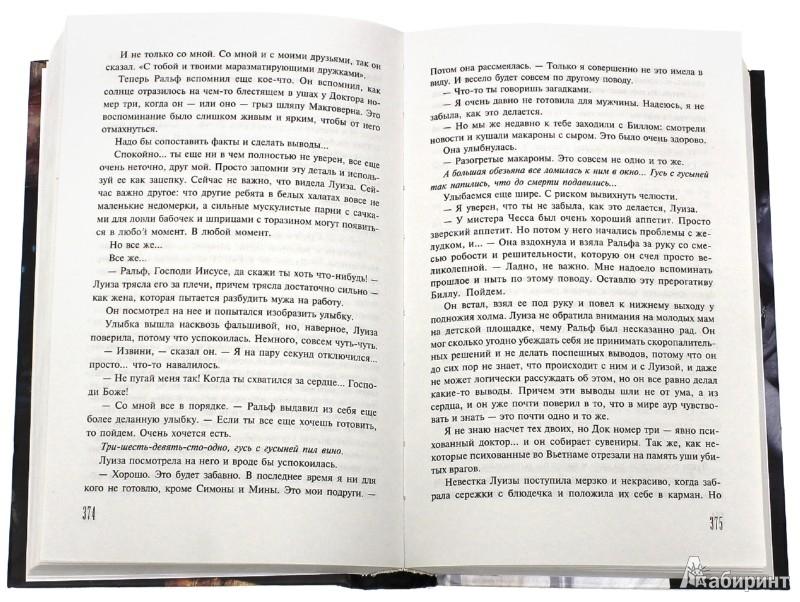 Иллюстрация 1 из 18 для Бессонница - Стивен Кинг   Лабиринт - книги. Источник: Лабиринт