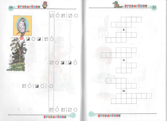 Иллюстрация 1 из 5 для Букваренок. Задания и упражнения к Букварю. ФГОС - Владимир Репкин | Лабиринт - книги. Источник: Лабиринт