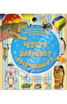 Купить Первая книга любознательных малышей. Что? Зачем? Почему?, АСТ, Все обо всем. Универсальные энциклопедии