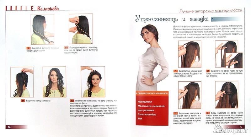 Иллюстрация 1 из 10 для Модные косы. Великолепные прически и хитросплетения из кос - Елена Колпакова   Лабиринт - книги. Источник: Лабиринт