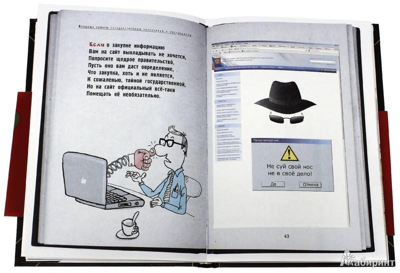 Иллюстрация 1 из 7 для Вредные советы жуликам и ворам и борцам с коррупцией (+CD) - Григорий Остер | Лабиринт - книги. Источник: Лабиринт