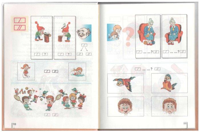 Иллюстрация 1 из 9 для Букварь. Учебник для 1 класса начальной школы в 2-х частях. Часть 1. ФГОС - Репкин, Левин, Восторгова | Лабиринт - книги. Источник: Лабиринт