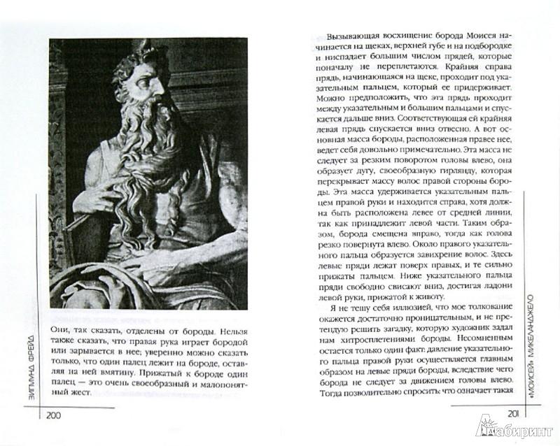 Иллюстрация 1 из 17 для Болезнь культуры - Зигмунд Фрейд | Лабиринт - книги. Источник: Лабиринт