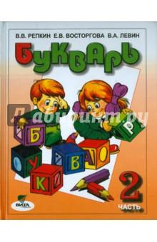 Букварь.  Учебник для 1 класса начальной школы в 2-х частях. Часть 2