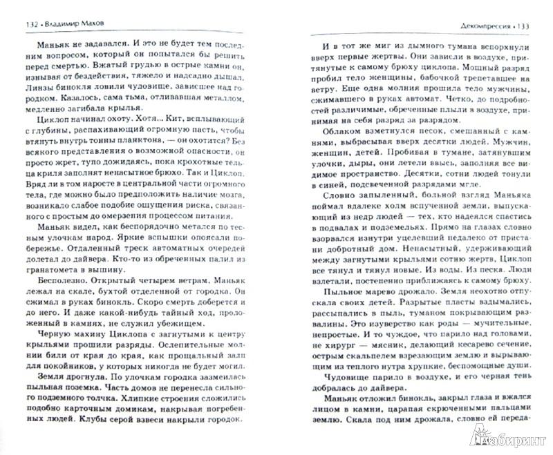 Иллюстрация 1 из 9 для Декомпрессия - Владимир Махов | Лабиринт - книги. Источник: Лабиринт