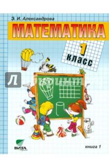 Математика. 1 класс. Учебник. (Система Д. Б. Эльконина - В.В. Давыдова). В 2-х книгах. ФГОС