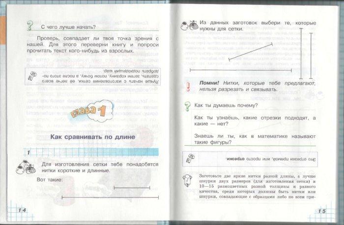 решебник по математике 6 класс эльконина давыдова упражнения и задачи