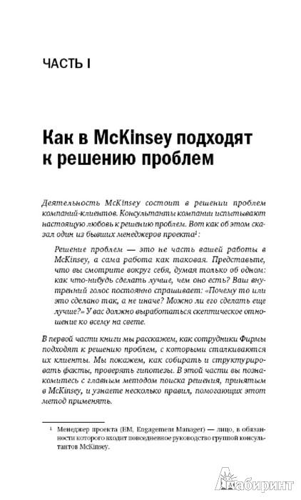 Иллюстрация 1 из 22 для Метод McKinsey: Использование техник ведущих стратегических консультантов для себя и своего бизнеса - Итан Расиел | Лабиринт - книги. Источник: Лабиринт