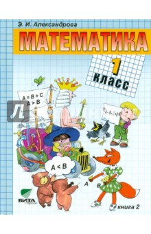 Математика. 1 класс. Учебник. В 2-х книгах. Книга 2. Система Д.Б. Эльконина - В.В. Давыдова. ФГОС