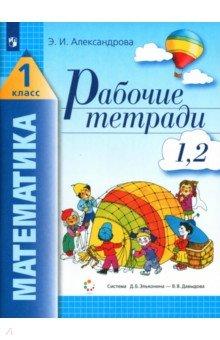 Математика. 1 класс. Рабочие тетради №1, 2 издательство литур комплект рабочие тетради для детей 9 вид 3