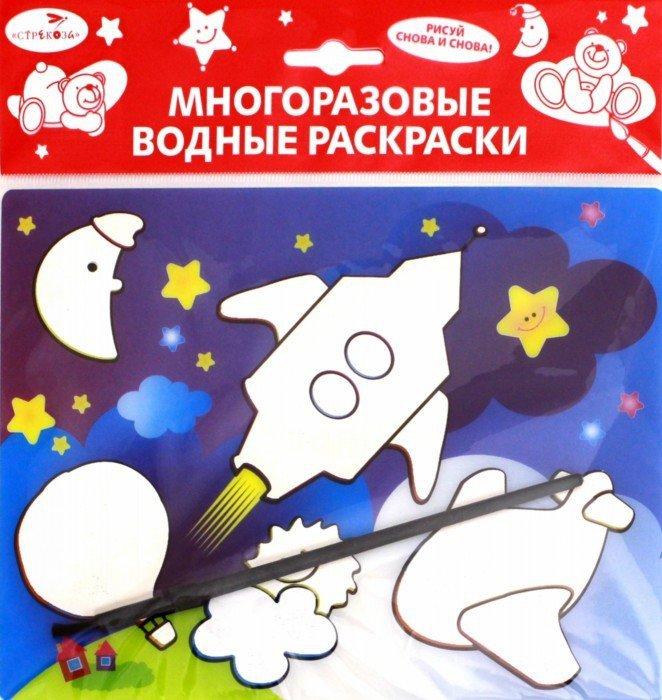"""Иллюстрация 1 из 10 для Водная раскраска """"Ракета"""" (AP-SS01D)   Лабиринт - книги. Источник: Лабиринт"""