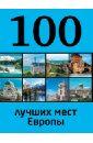 Андрушкевич Юрий Петрович 100 лучших мест Европы
