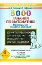 Узорова Ольга Васильевна 3000 заданий по математике. Примеры на порядок действий. 4 класс