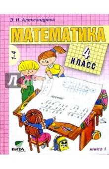 Математика. 4 класс. Учебник. В 2-х книгах. Книга 1