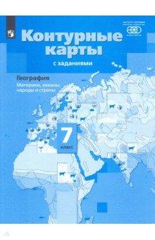 Гдз по Контурным Картам 7 Класс Материки и Океаны