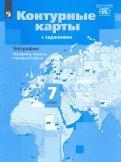География. Материки, океаны, народы и страны. 7 класс. Контурные карты с заданиями. ФГОС