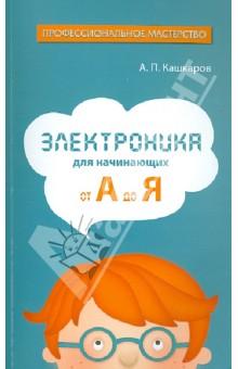 Книга по электронике для начинающих