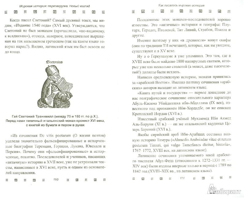 Иллюстрация 1 из 9 для Мировая история: перезагрузка: новый взгляд - Андрей Редькин | Лабиринт - книги. Источник: Лабиринт