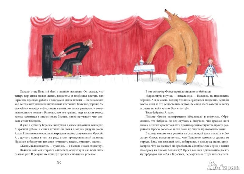 Иллюстрация 1 из 23 для Фрося Коровина - Станислав Востоков | Лабиринт - книги. Источник: Лабиринт