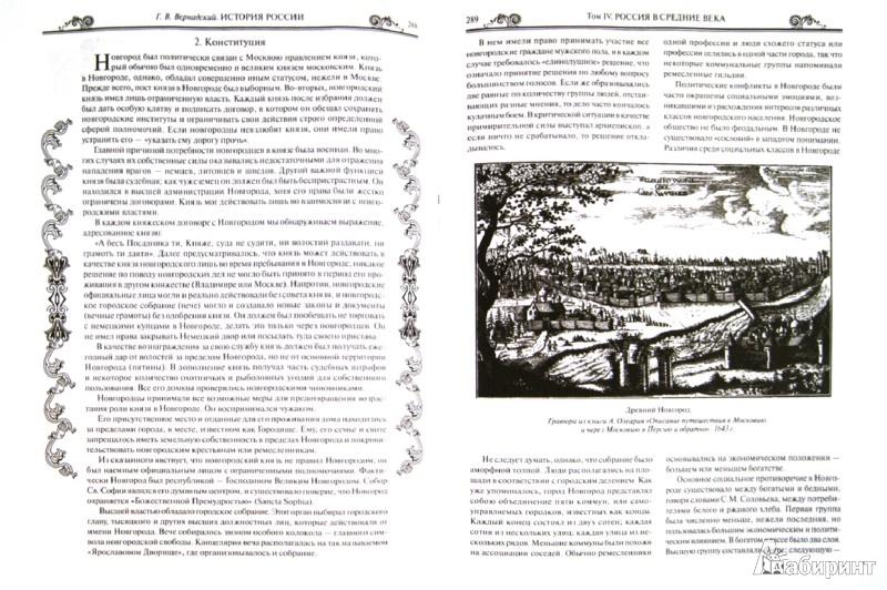 Иллюстрация 1 из 14 для История России. Московское царство - Георгий Вернадский | Лабиринт - книги. Источник: Лабиринт
