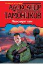 Тамоников Александр Александрович Пылающие горы