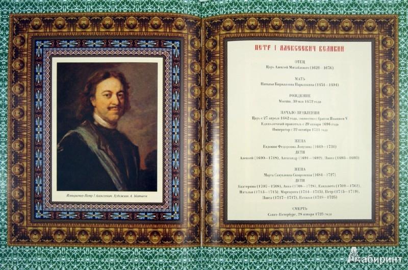 Иллюстрация 1 из 23 для Российский царский и императорский дом | Лабиринт - книги. Источник: Лабиринт