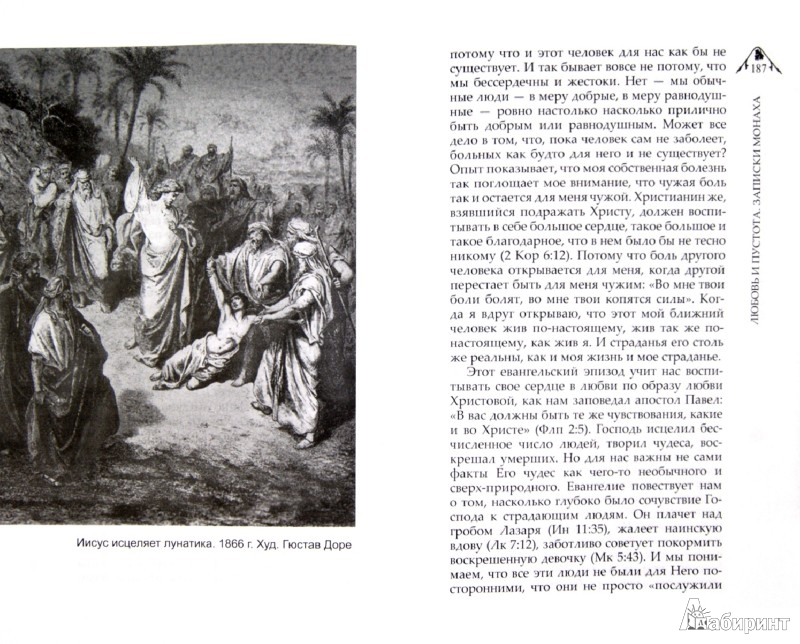 Иллюстрация 1 из 11 для Любовь и пустота. Записки монаха - Савва Архимандрит | Лабиринт - книги. Источник: Лабиринт