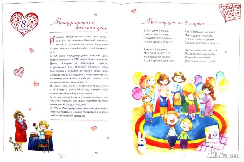 Иллюстрация 1 из 31 для Стихи к любимым праздникам - Татьяна Бокова | Лабиринт - книги. Источник: Лабиринт
