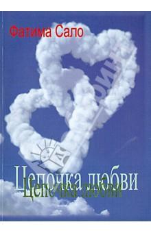 Сало Фатима Ганеевна » Цепочка Любви