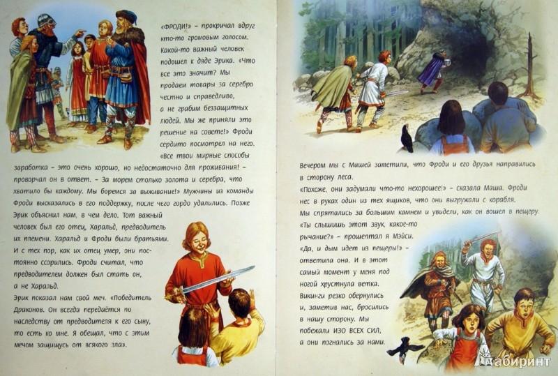 Иллюстрация 1 из 17 для Детская энциклопедия и необыкновенные приключения Пети и Маши в одной книге - Харрис, Уильямс | Лабиринт - книги. Источник: Лабиринт