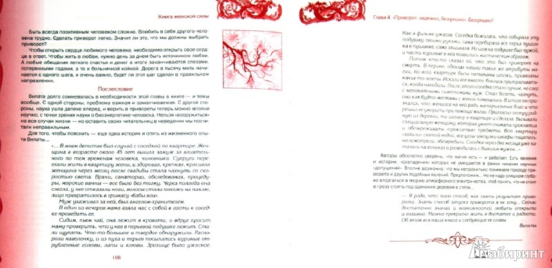 Иллюстрация 1 из 10 для Книга женской силы. Женские ответы на женские вопросы - Шацкая, Вознесенская   Лабиринт - книги. Источник: Лабиринт