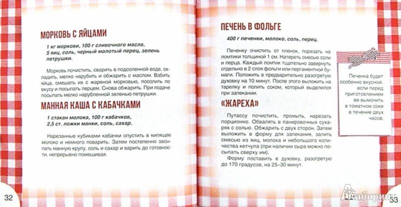 Иллюстрация 1 из 7 для Из того, что было. Кулинария для экономных | Лабиринт - книги. Источник: Лабиринт