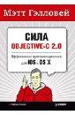 Гэлловей Мэтт Сила Objective-C 2.0. Эффективное программирование для iOS и OS X мэтт гэлловей сила objective c 2 0 эффективное программирование для ios и os x