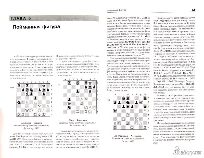 Иллюстрация 1 из 9 для Шахматы. Лучшая книга по стратегиям и тактике игры - Джоан Нанн | Лабиринт - книги. Источник: Лабиринт