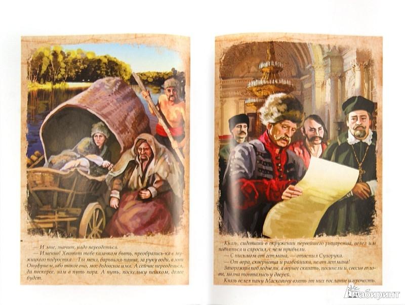 Иллюстрация 1 из 6 для Огнем и мечом - Генрик Сенкевич   Лабиринт - книги. Источник: Лабиринт