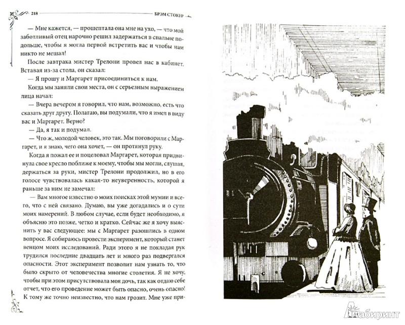 Иллюстрация 1 из 16 для Проклятие мумии, или Камень Семи Звезд - Брэм Стокер | Лабиринт - книги. Источник: Лабиринт