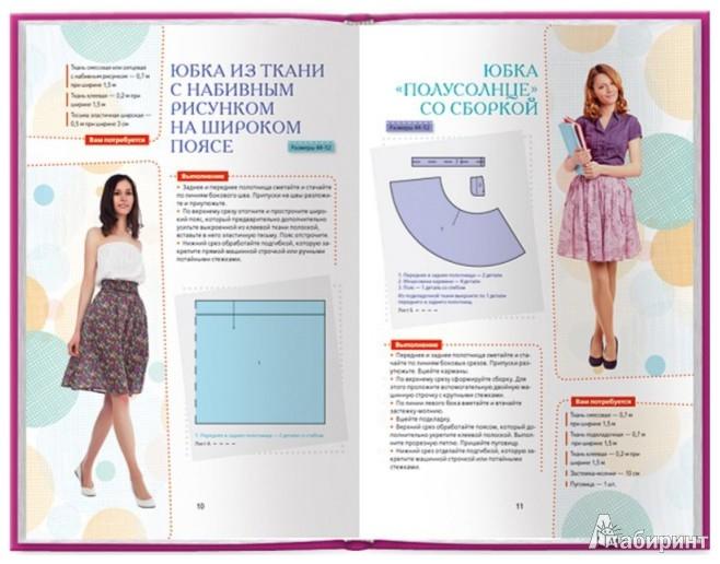 Книга модели юбок
