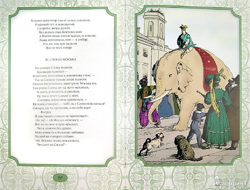 Иллюстрация 1 из 26 для Басни - Иван Крылов | Лабиринт - книги. Источник: Лабиринт