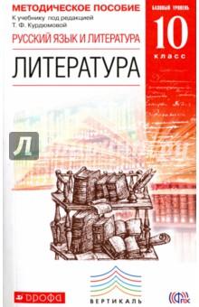 Литература. 10 класс. Методическое пособие к учебнику под ред. Т.Ф. Курдюмовой. ВЕРТИКАЛЬ