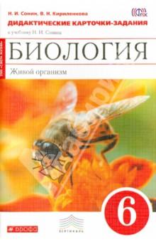 Биология. Живой организм. 6 класс. Дидактические карточки-задания к учебнику Н. И. Сонина. Вертикаль