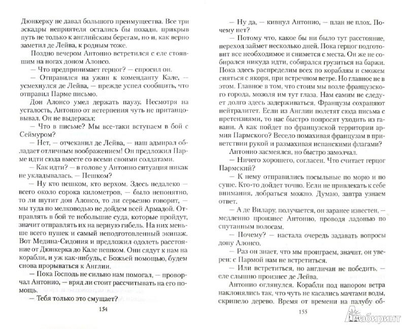 Иллюстрация 1 из 33 для Гибель Армады - Виктория Балашова | Лабиринт - книги. Источник: Лабиринт