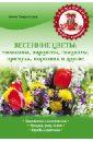 Гаврилова Анна Весенние цветы: тюльпаны, нарциссы, гиацинты, примула, морозник и другие