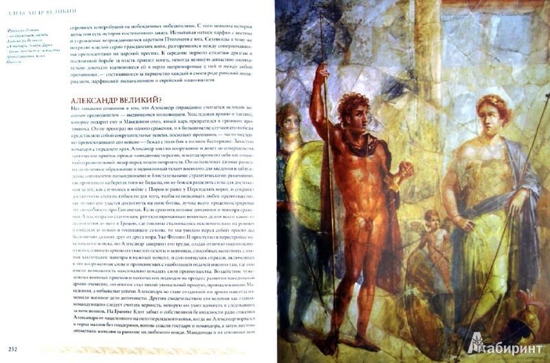 Иллюстрация 1 из 24 для Македонцы против персов. Противостояние Востока и Запада - Шеппард, Фаррох   Лабиринт - книги. Источник: Лабиринт