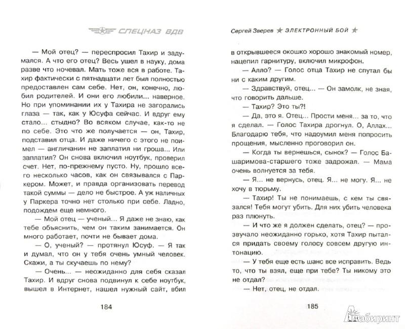 Иллюстрация 1 из 8 для Электронный бой - Сергей Зверев | Лабиринт - книги. Источник: Лабиринт