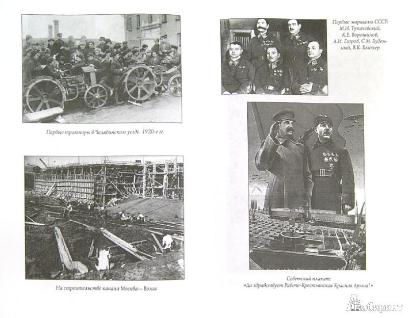 Иллюстрация 1 из 5 для Сталин. Как это было? Феномен ХХ века - Владимир Кузнечевский | Лабиринт - книги. Источник: Лабиринт