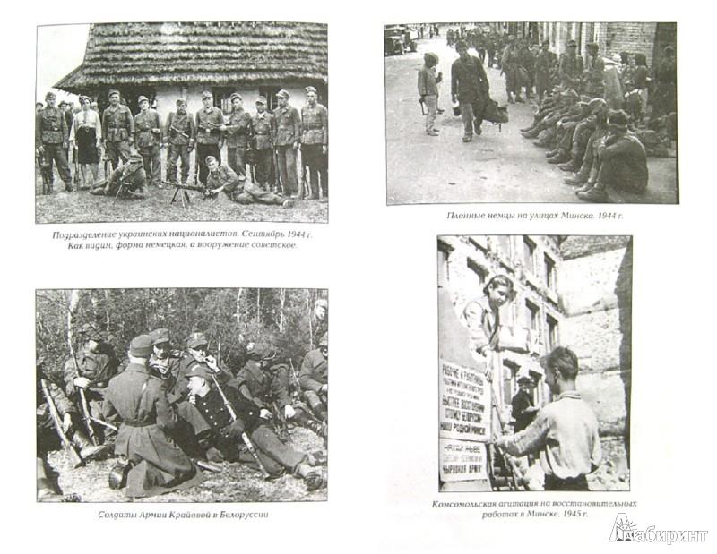 Иллюстрация 1 из 5 для Русские и белорусы - братья в горе и радости - Александр Широкорад | Лабиринт - книги. Источник: Лабиринт