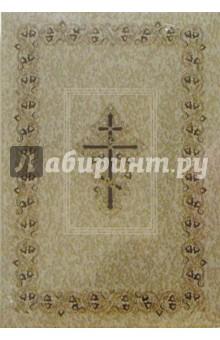 Библия (1126)
